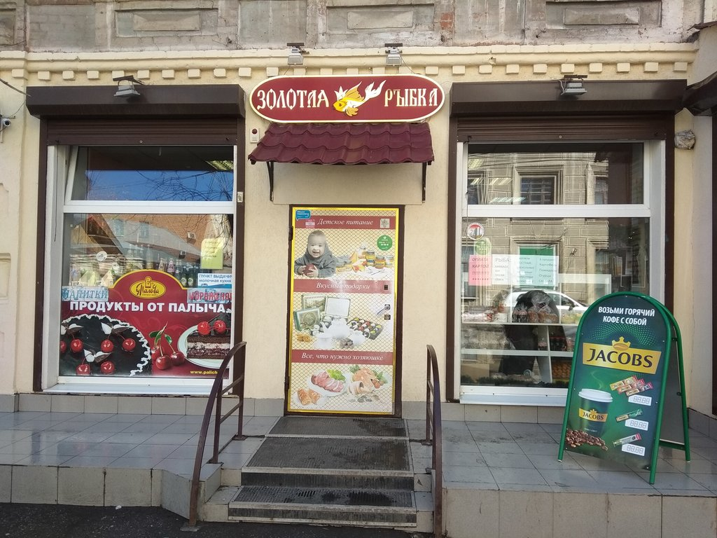 магазин продуктов — Золотая рыбка — Самара, фото №2