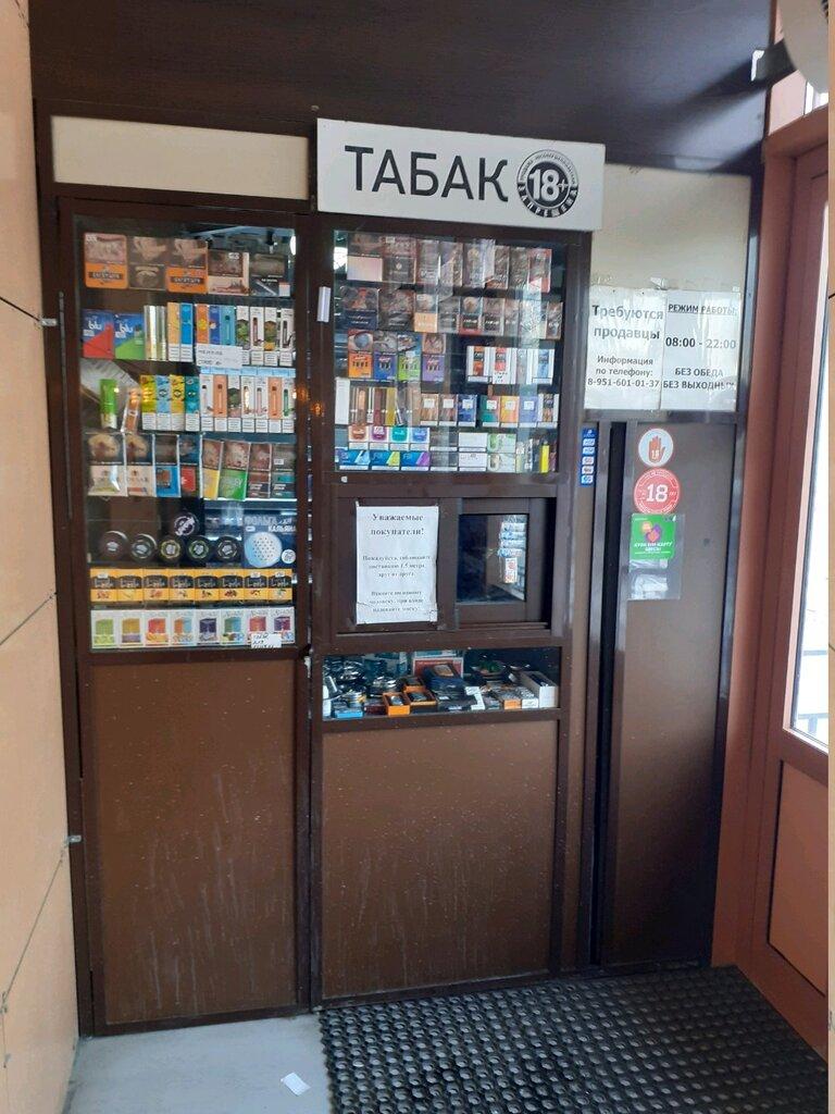 Продавец табачных изделий в кемерово unb одноразовая электронная сигарета купить