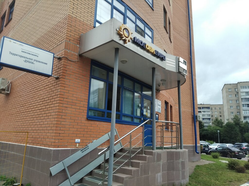 расчётно-кассовый центр — МосОблЕИРЦ — Дубна, фото №1
