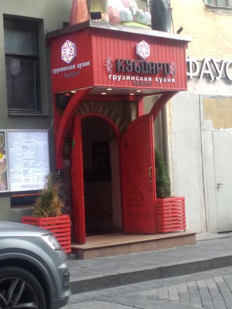 ресторан — Ресторан Кубдари — Москва, фото №2