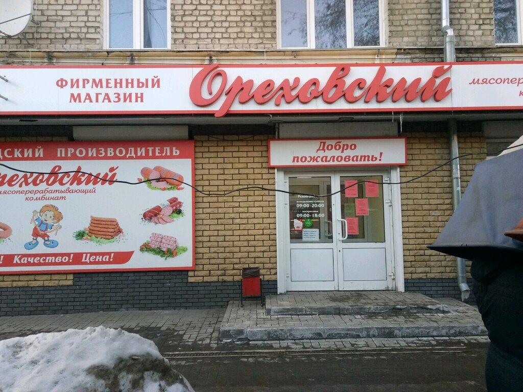 Магазины Ореховский Нижний Новгород Официальный Сайт