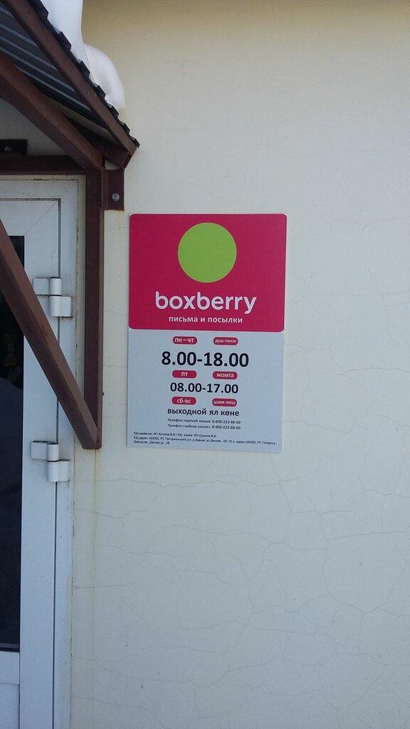 Boxberry казань телефон company costs