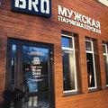 Big Bro, Услуги барбера в Сочи