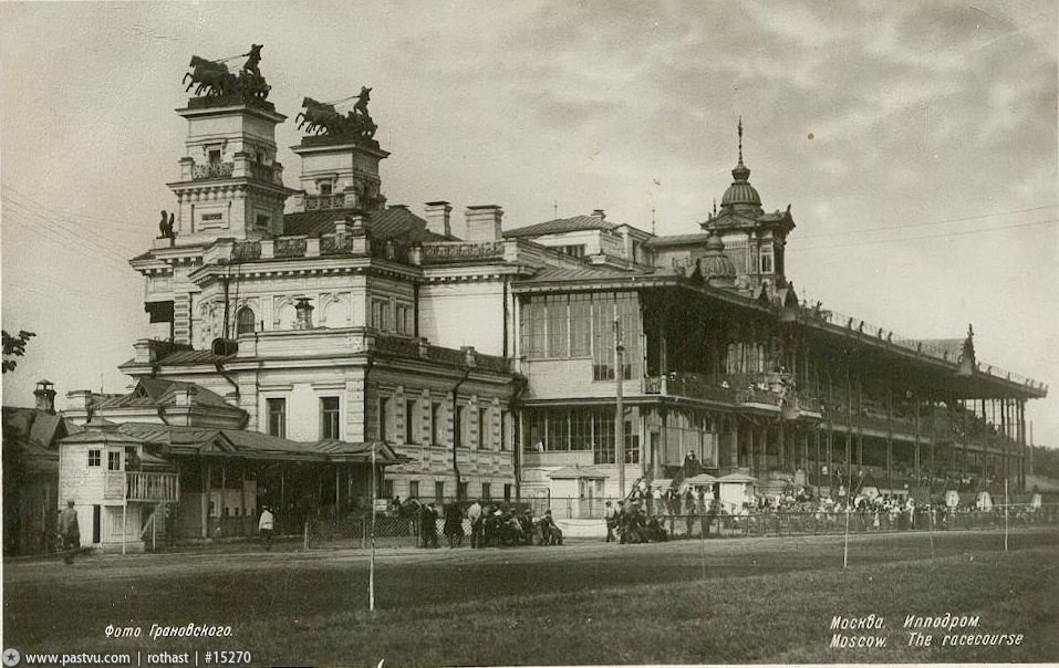 ипподром — Центральный Московский ипподром — Москва, фото №8