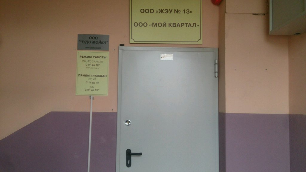 коммунальная служба — ЖЭУ № 13 — Калининград, фото №2