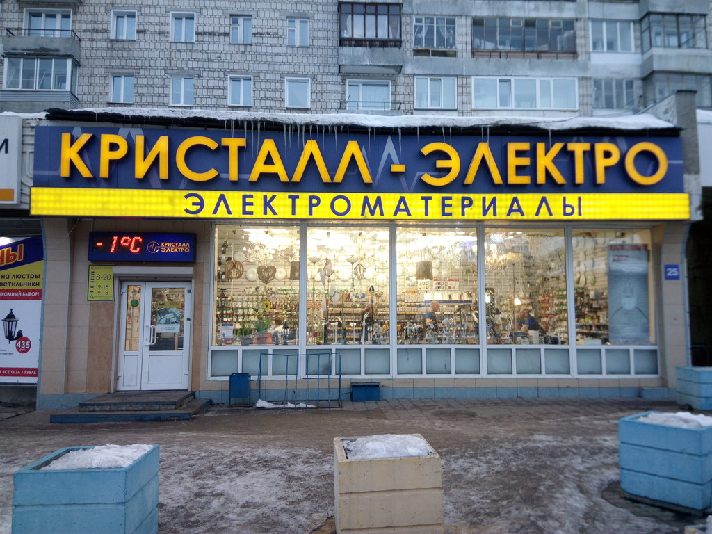 Кристалл Электро Киров Интернет Магазин