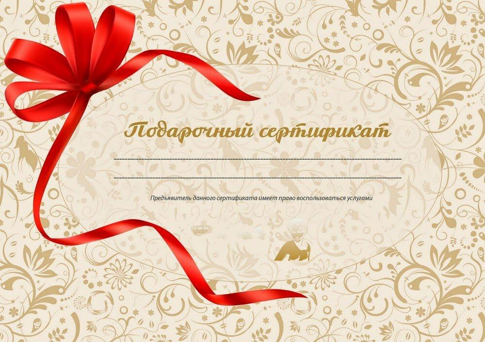 Картинки шаблонов подарочных сертификатов