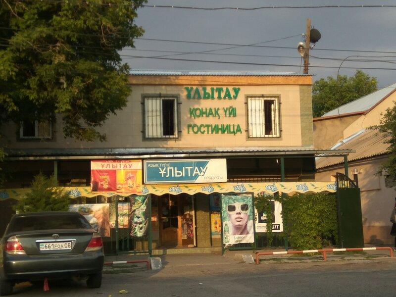 Ула-Тау