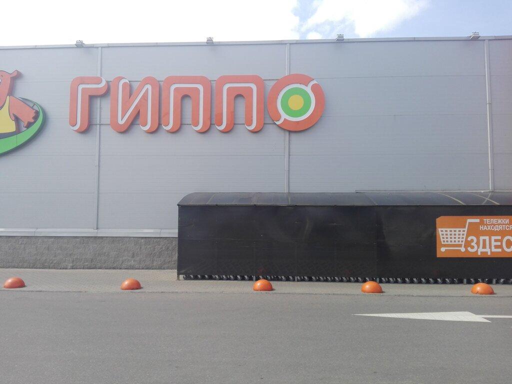 супермаркет — Гиппо — Минск, фото №1