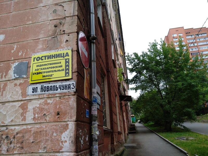 Гостиница Хабаровского судостроительного завода