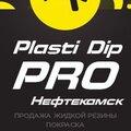 Plasti Dip Pro, Установка дополнительного оборудования в авто в Городском округе Нефтекамск