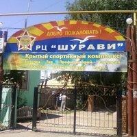 База отдыха Шурави