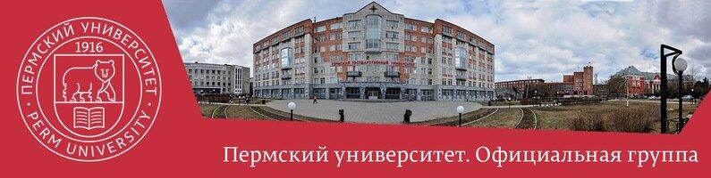 ВУЗ — Филологический факультет ПГНИУ — Пермь, фото №3