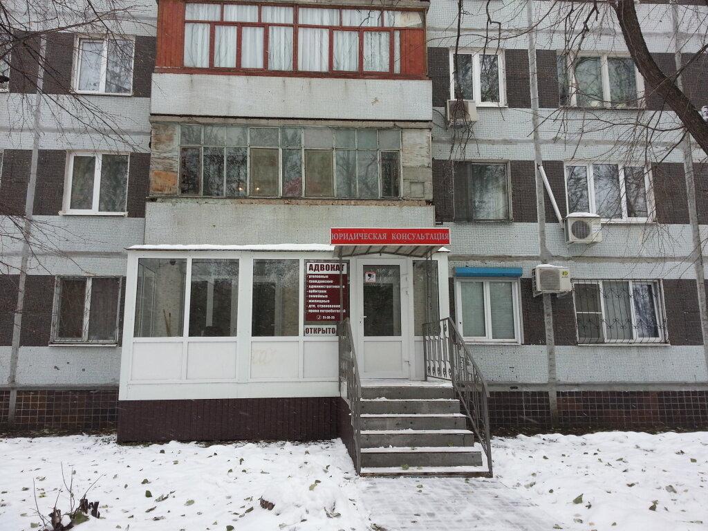 юридическая консультация в тольятти