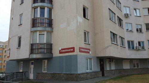 Стоматология брест московская