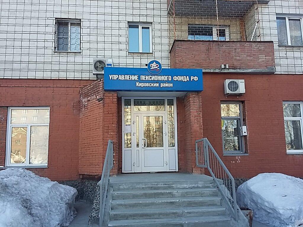 Пенсионный фонд личный кабинет кировский продление выплаты пособия по безработице гражданам предпенсионного возраста