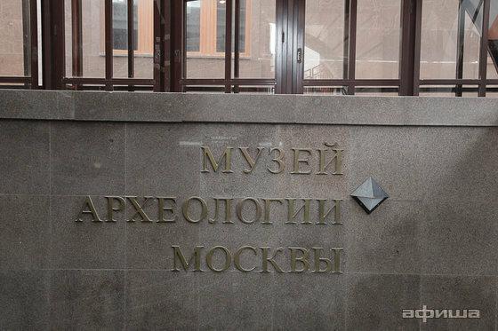 музей — Музей археологии Москвы — Москва, фото №2
