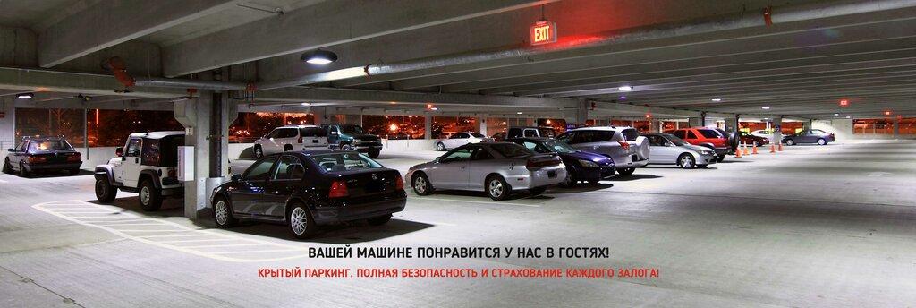 Автоломбард на новочеркасской программа для проверки авто в залоге