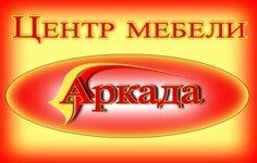 Магазин мебели аркада - магазин мебели, россия, уральский фе.