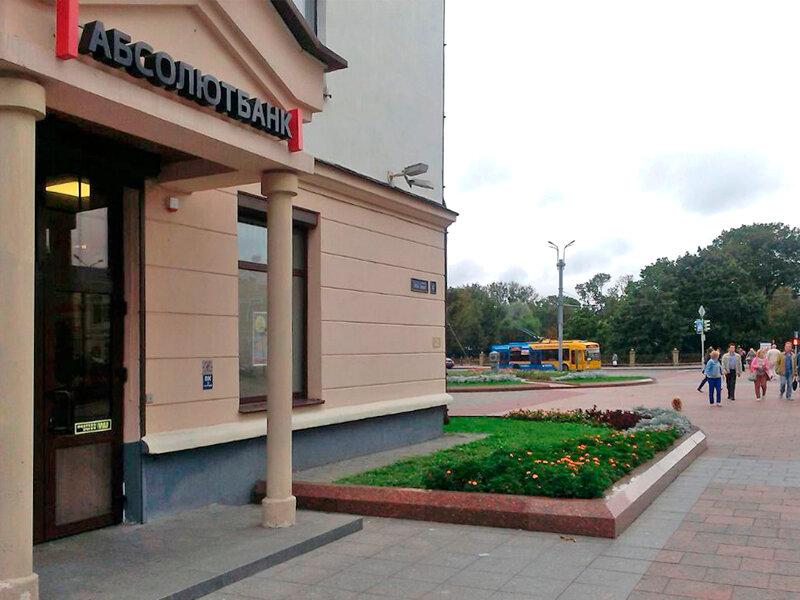 Абсолютбанк, банк, ул. Ожешко, 14, Гродно, Беларусь — Яндекс.Карты
