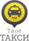 Твоё Такси