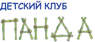 Клуб панда москва 800 летия москвы адреса футбольных клубов москвы