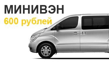 Московская служба такси - фотография №4