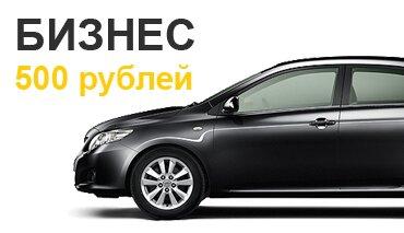 Московская служба такси - основная фотография