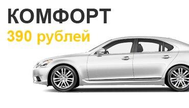 Московская служба такси - фотография №2