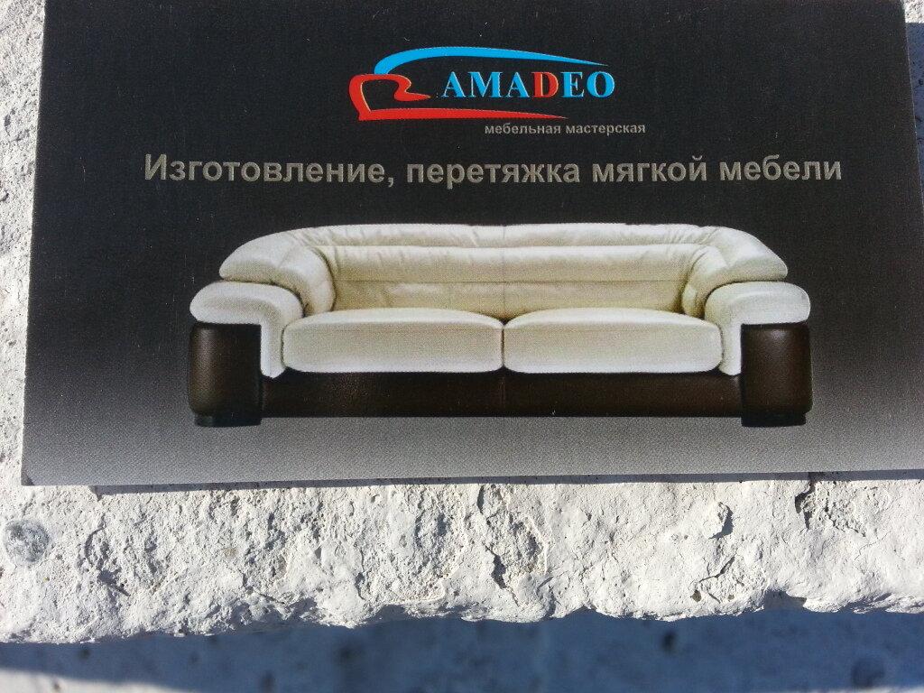 основа обтяжка дивана красноярск фото работ таблица