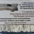 Салон перетяжки мебели Амадео, Ремонт мебели в Красноярском крае