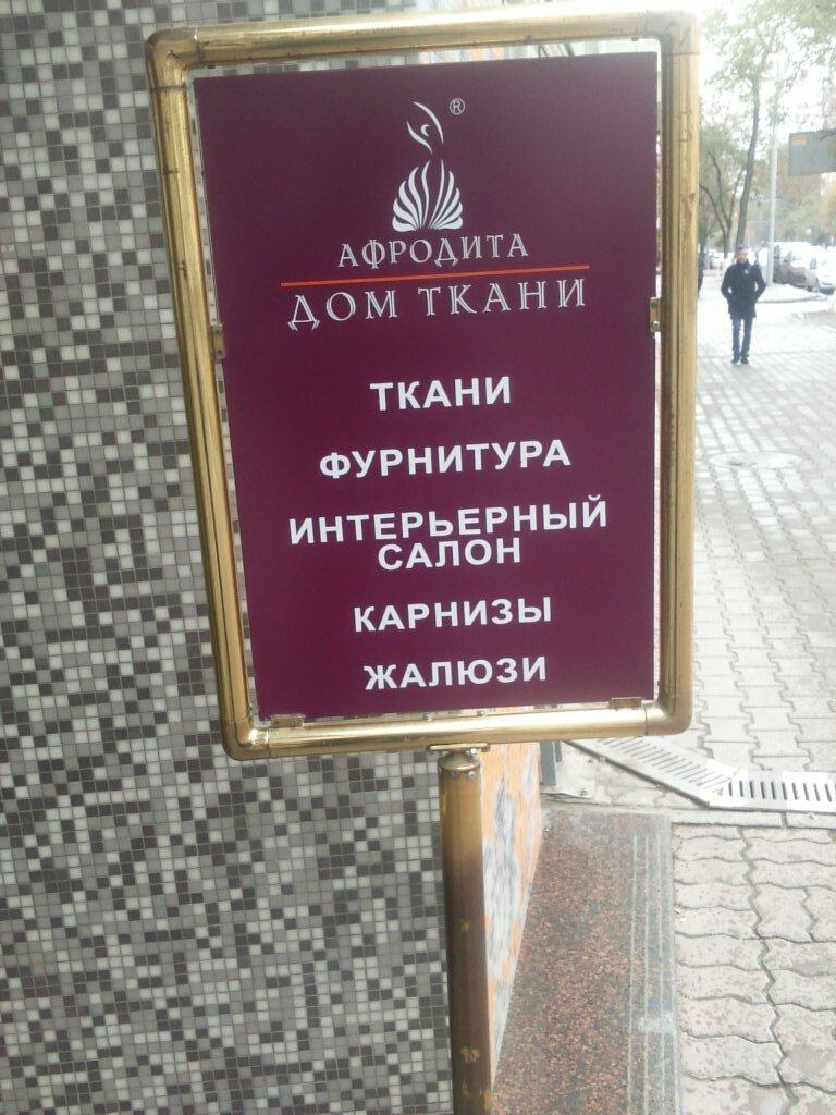 Магазин Афродита Ростов На Дону