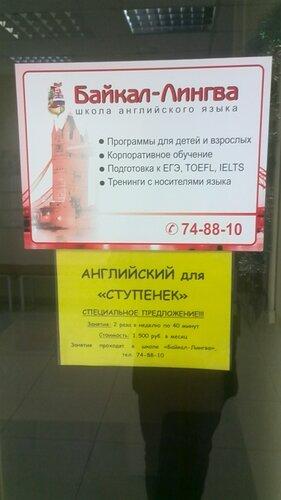 Байкал лингва иркутск