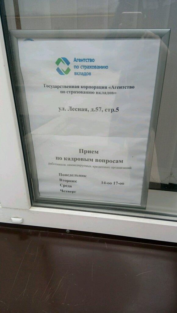 государственное агентство страхования
