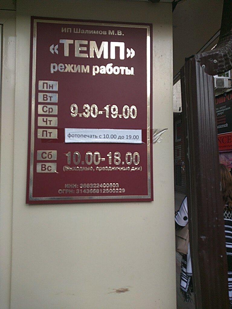 Магазин Темп Воронеж Официальный Сайт Каталог