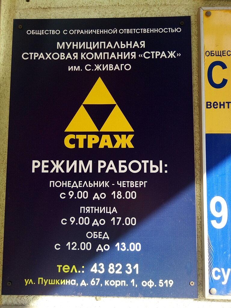 Мск страж компания официальный сайт транспортная компания русский транзит официальный сайт