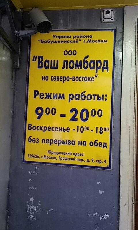 Ломбард восток адреса в москве отзывы о автосалоне мас моторс в москве отзывы