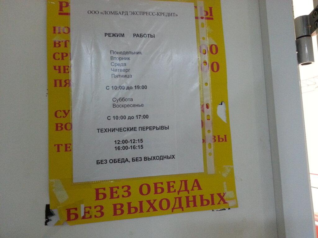 Кредит ломбард ярославль экспресс зарплата стоимость часов