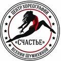 Центр хореографии Ксении Шумихиной Счастье, Заказ ансамблей на мероприятия в Городском округе Тюмень