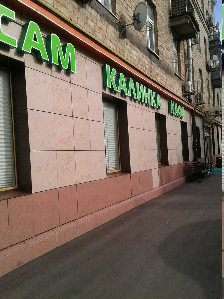 кафе калинка на первомайской улице москва фото американские