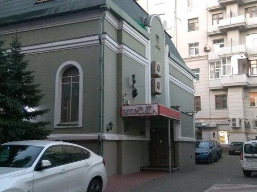 Клубы москвы эгоистка кировские ночные клубы