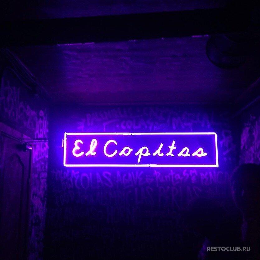 pub, bar — El Copitas — Saint Petersburg, фото №7