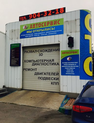 jmc electronic repair shop