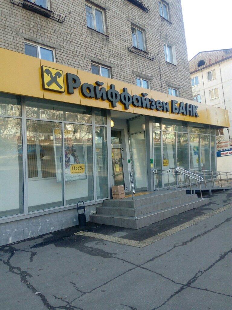райффайзенбанк самара отзывы клиентов по кредитам