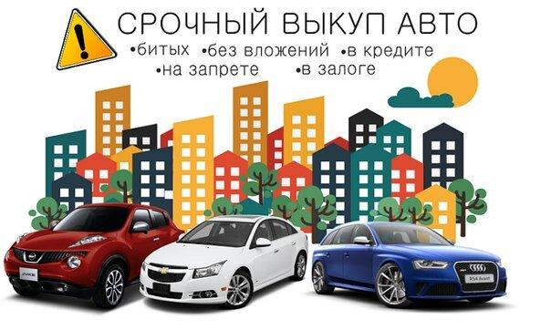 Автоломбард в челябинске выкуп авто автоломбарды москвы купить