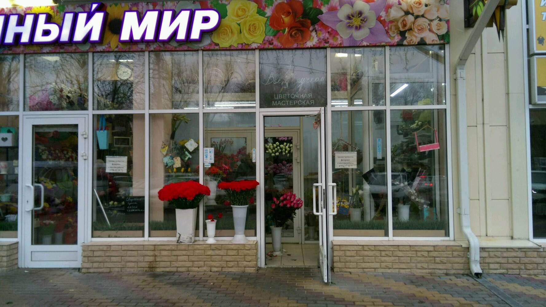 Круглосуточные магазины цветов ростов