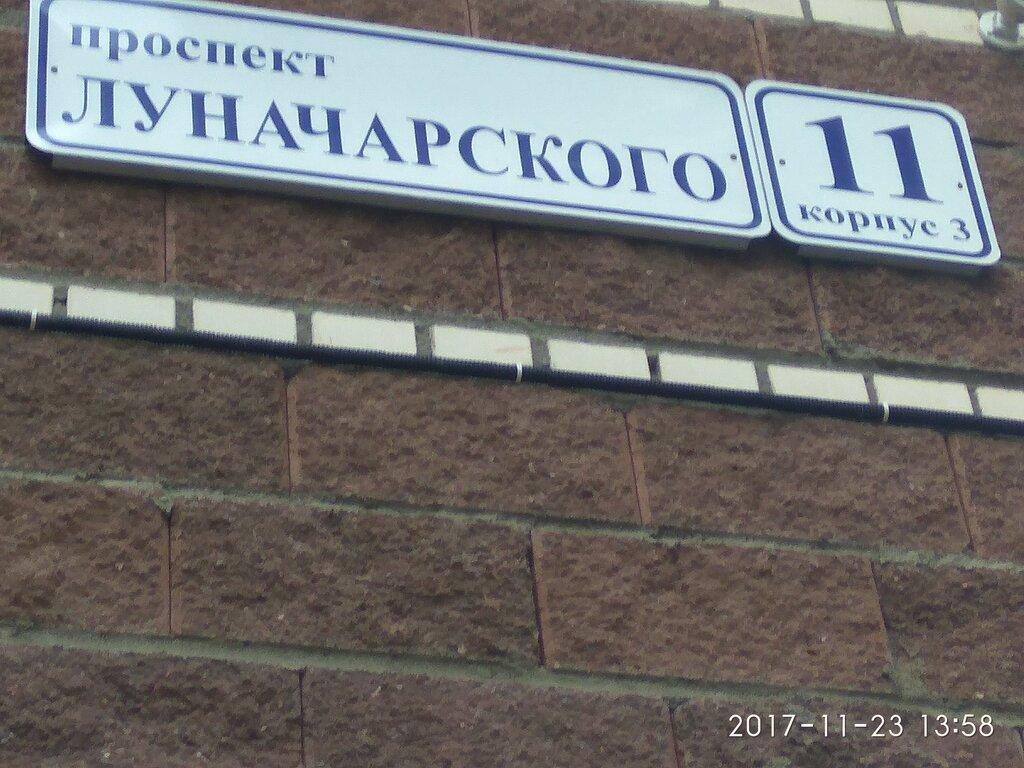 Проститутки луначарского 11 маленький мальчик снял проститутку