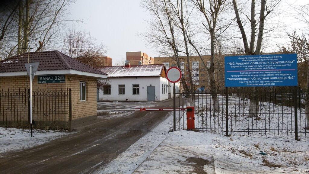 больница для взрослых — Акмолинская областная больница № 2 — Нур-Султан, фото №2