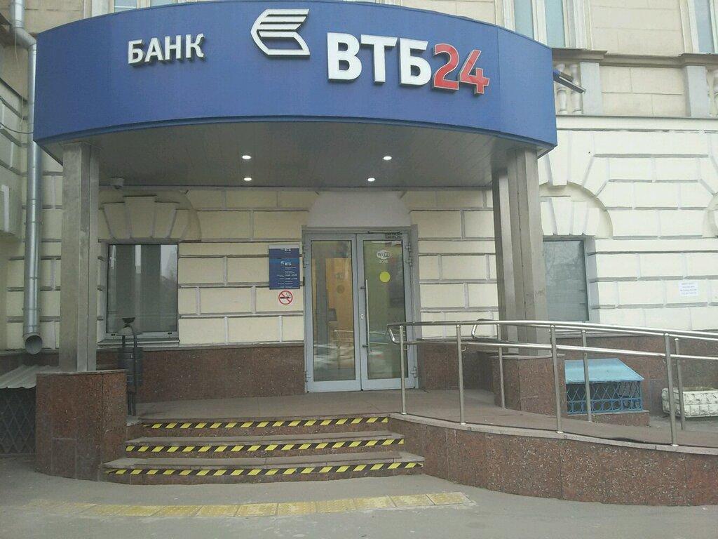 телефоны втб банка москвы в москве самая лучшая кредитная карта с кэшбэком 2020 отзывы