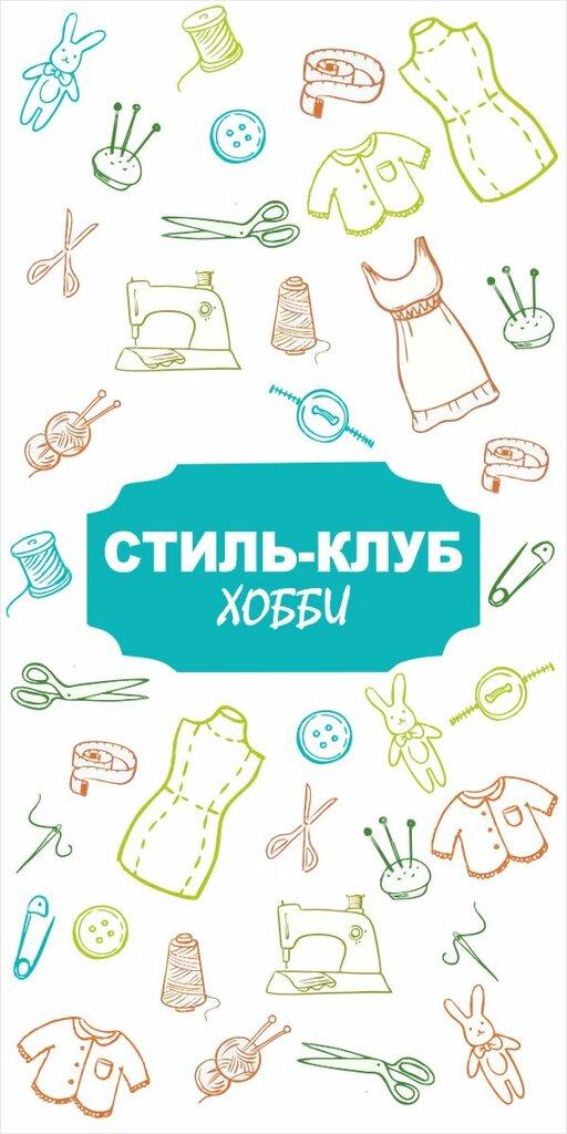 магазин ткани — Стиль клуб Хобби — Новороссийск, фото №3